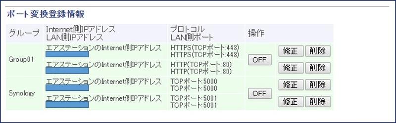 「ポート変換」の登録結果