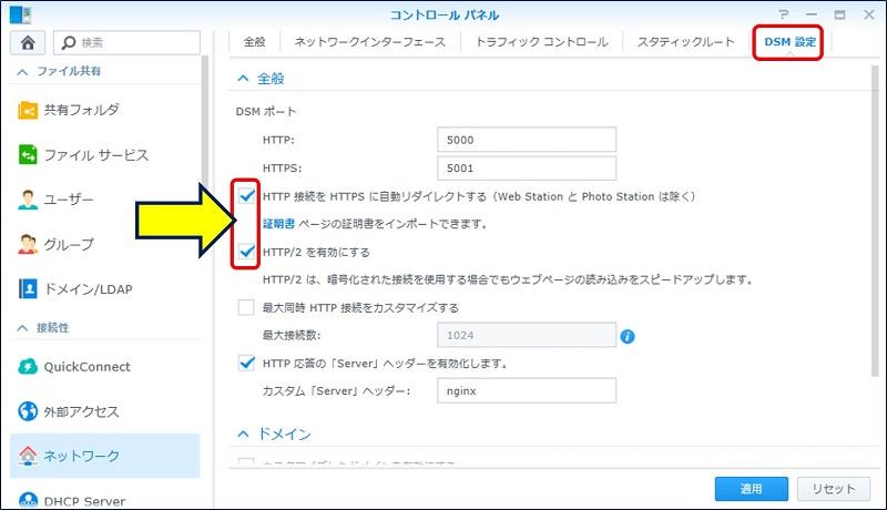 「HTTP接続をHTTPSに自動リダイレクトする…」と、「HTTP/2 を有効にする」にチェックを入れて「適用」をクリックする