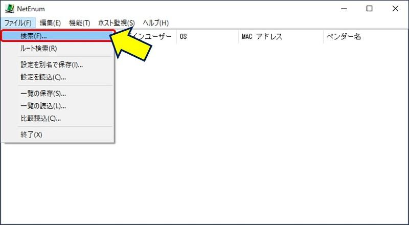 ファイル をクリックし → 検索 を選択する