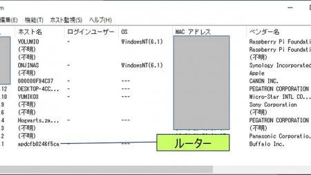 LAN上にある機器の IPアドレスの調べ方
