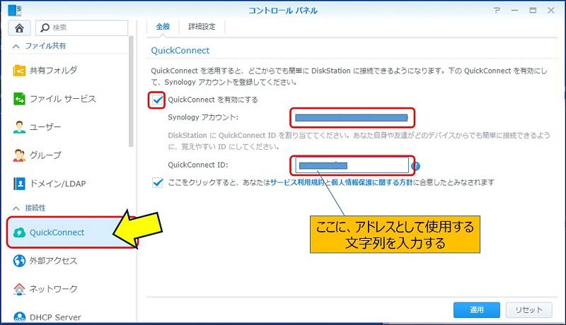「QuickConnect ID」と書かれた欄に、アドレスとして使う適当な文字列を入力する