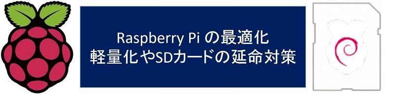 Raspberry Pi の 最適化
