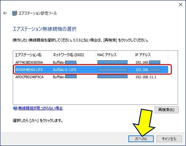 LAN上に接続されている、Wi-Fi ルーターの一覧が表示されるので、該当のルーターを選択し、「次へ」をクリックする