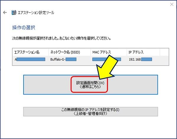 該当のルーターが選択されていることを確認し、「設定画面を開く」をクリックする