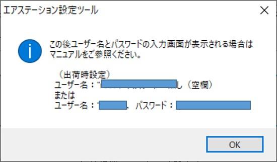 工場出荷時の、ユーザー名とパスワードが表示される