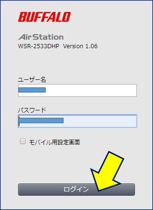 「エアステーション設定ページ」へのログイン画面が表示される。
