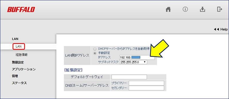 ルーターのIPアドレスを固定化した例