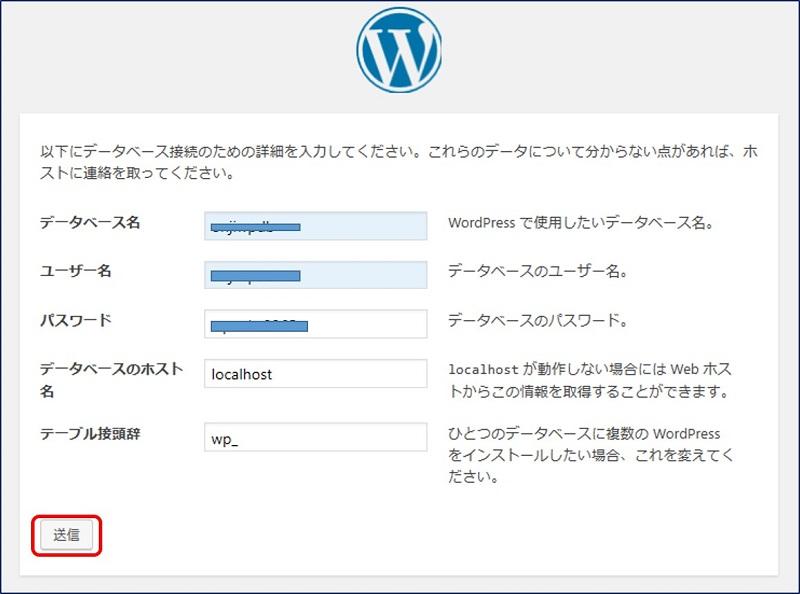 WordPress用のデータベースを作成した情報を入力し、『送信』をクリックする