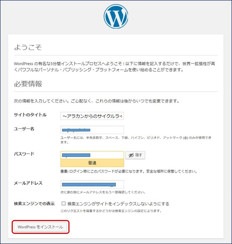 下記『ようこそ』画面が表示されるので、必要情報を入力し『wordpress をインストール』をクリックする