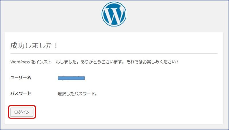 インストールが『成功しました!』画面が表示されるので、『ログイン』をクリックする