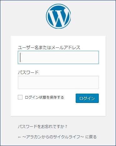 管理画面へのログイン
