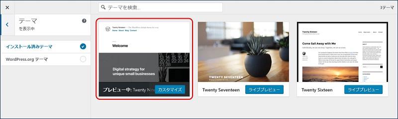 現在のテーマを『変更』をクリックした時の、テーマ一覧画面