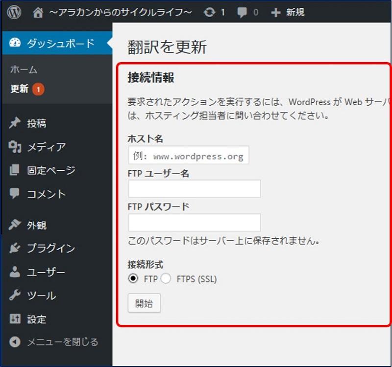 WordPressの更新で、FTP『接続情報』を求められる