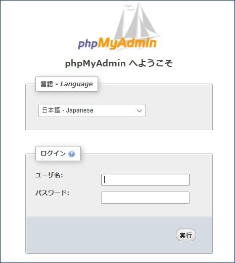 phpMyAdmin のログイン画面
