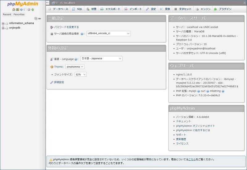 phpMyAdmin の画面