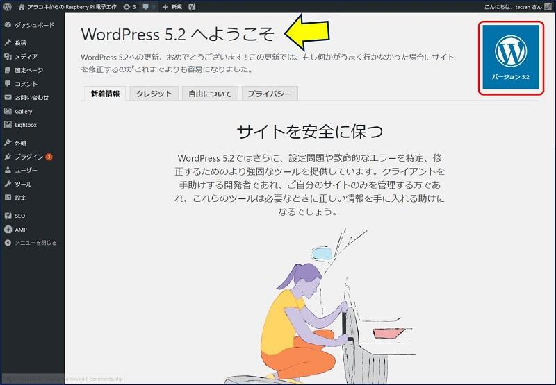 「WordPress 5.2 へようこそ」画面