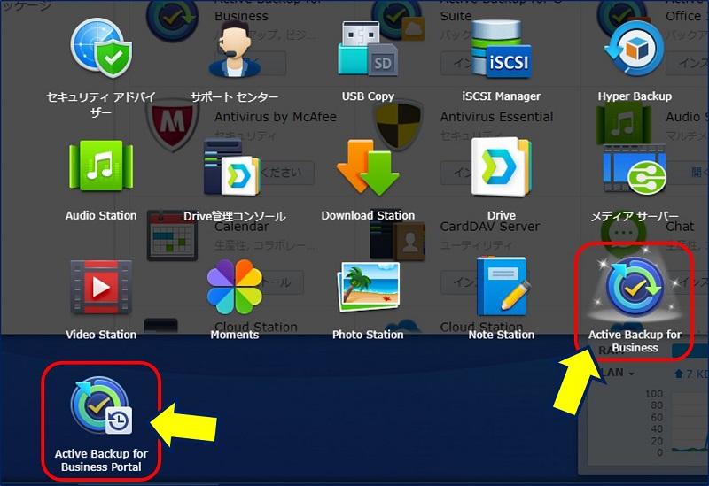 メインメニューにも「Active Backup for Business」と「Active Backup for Business Portal」が追加される