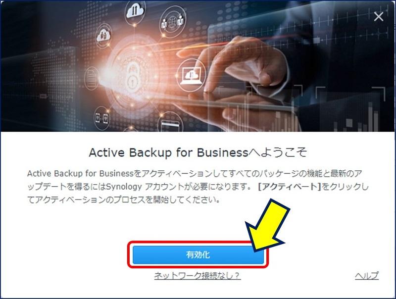 「Active Backup for Business」の初回起動時には、「アクティベーション」が求められるので、「有効化」をクリックする