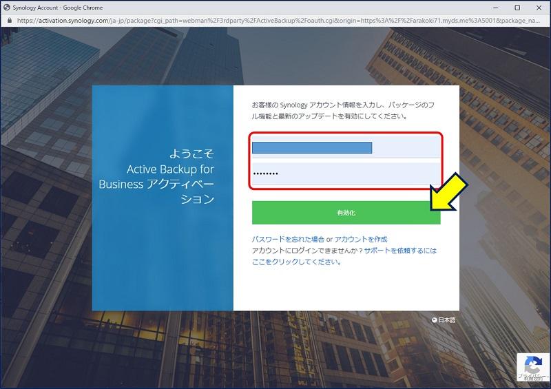 「Synologyアカウント」の、ID(メールアドレス)とパスワードを入力して、「有効化」をクリックする