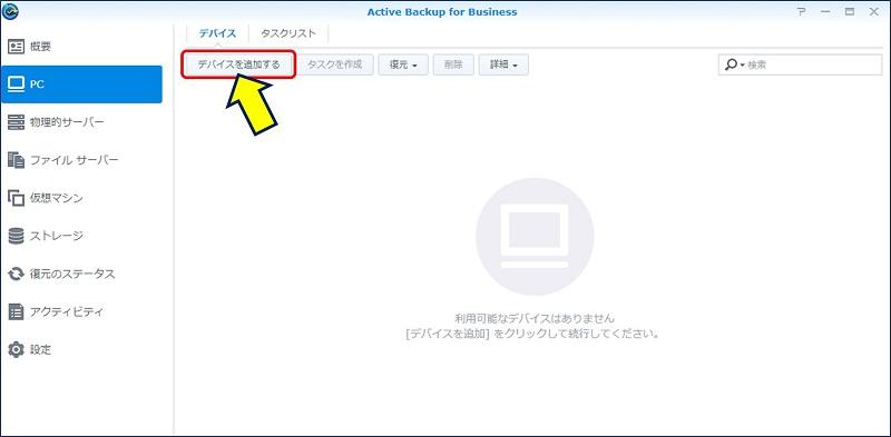 「デバイス」タブが開くので、「デバイスを追加する」をクリックする