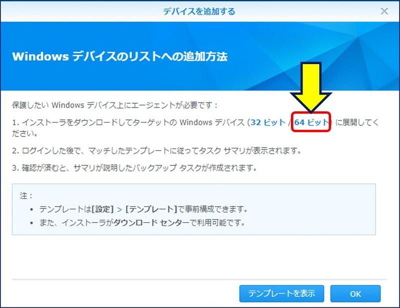 「デバイスを追加する」画面より、バックアップ対象PCのOS種別を選んでクリックする