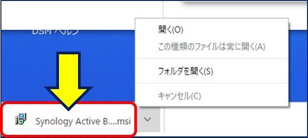 「Active Backup for Business Agent」がダウンロードされるので、実行する