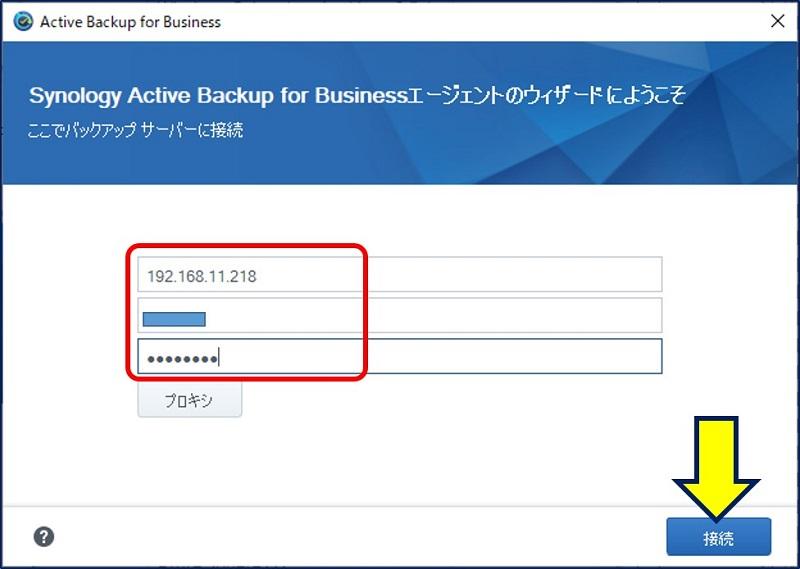 エージェントが起動され、ウィザードが表示されるので、NASのIPアドレスとユーザー名、パスワードを入力して、OKをクリックする