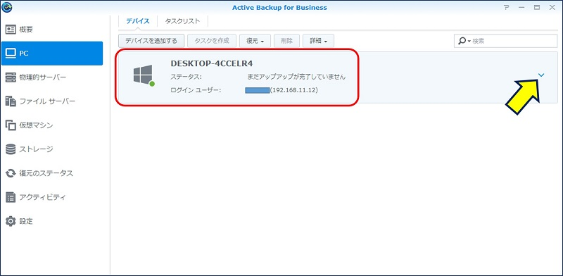 「Active Backup for Business」の「PC」画面には、エージェントを導入したPC名が表示される