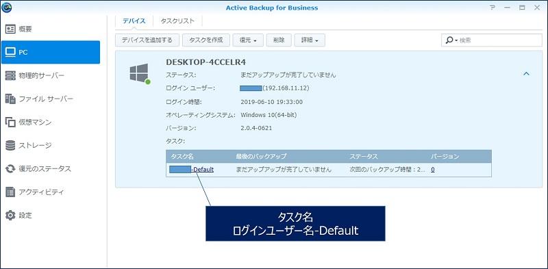 詳細を展開すると、PC情報の下に「Default」のバックアップタスクが表示される