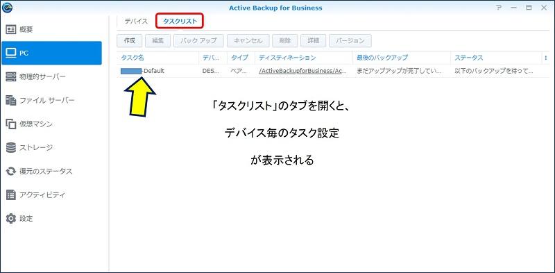 「タスクリスト」タブをクリックすると、デバイス毎のタスク設定が表示される