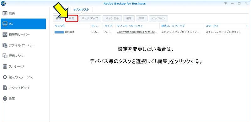 「編集」タブをクリックし、「Default」のバックアップタスクの内容を変更する
