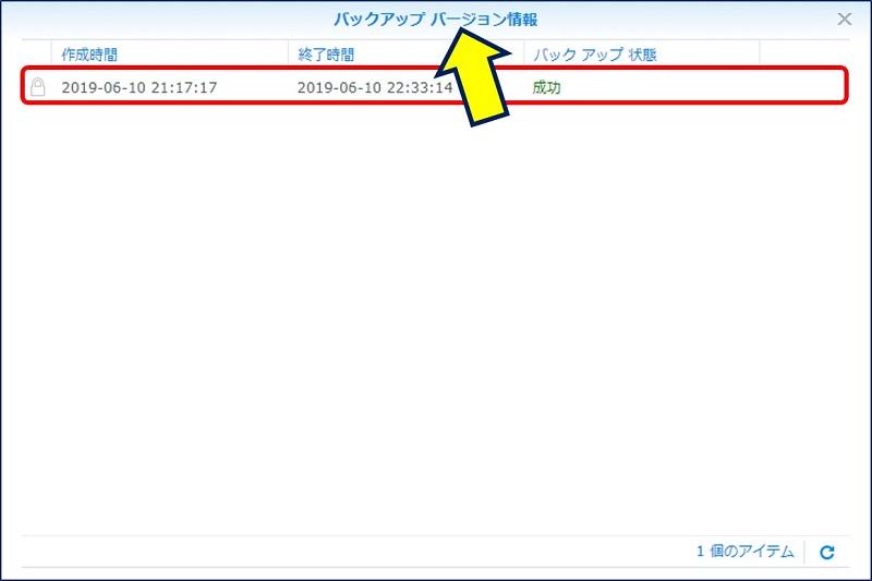 「バージョン」タブでは、保存されているバックアップファイルが参照できる