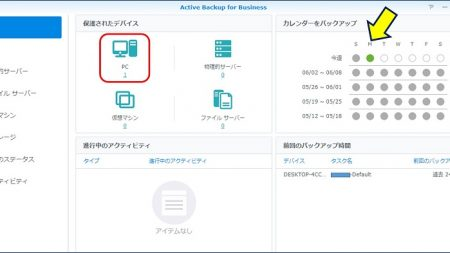 「Active Backup for Business」の「概要」画面