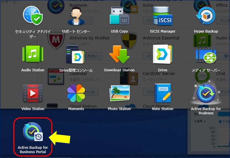 メインメニューから、「Active Backup for Business Portal」をクリックする