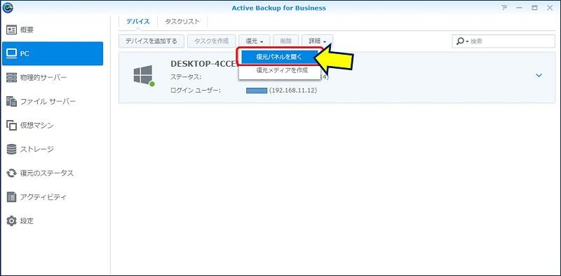 Active Backup for Businessの、対象PCにある「復元」ボタンからも開くことが出来る