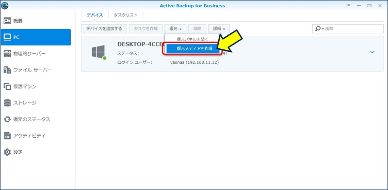 Active Backup for Businessの、対象PCにある「復元」ボタンから【復元メディアを作成】をクリックする