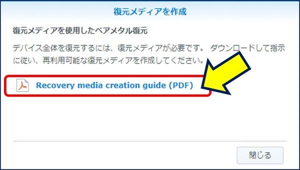 「リカバリ メディア作成ガイド 」をダウンロードして読め、と表示される