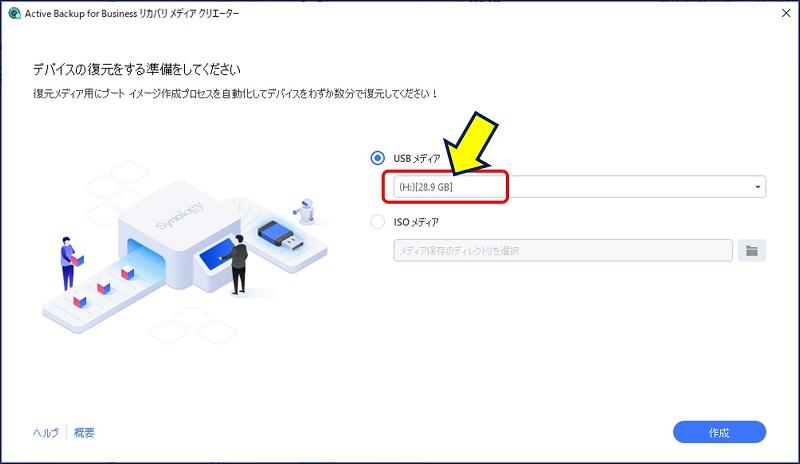 リカバリ メディア クリエイターが起動されるので、USB メモリを挿入してメディアを選択する