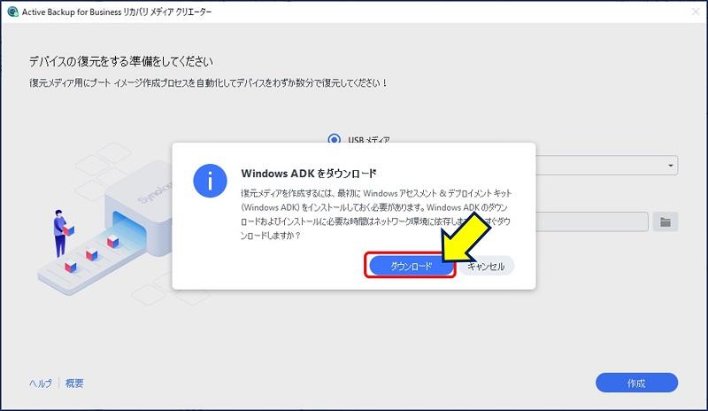 「Windows ADK をダウンロード」の画面が表示されるので、「ダウンロード」する