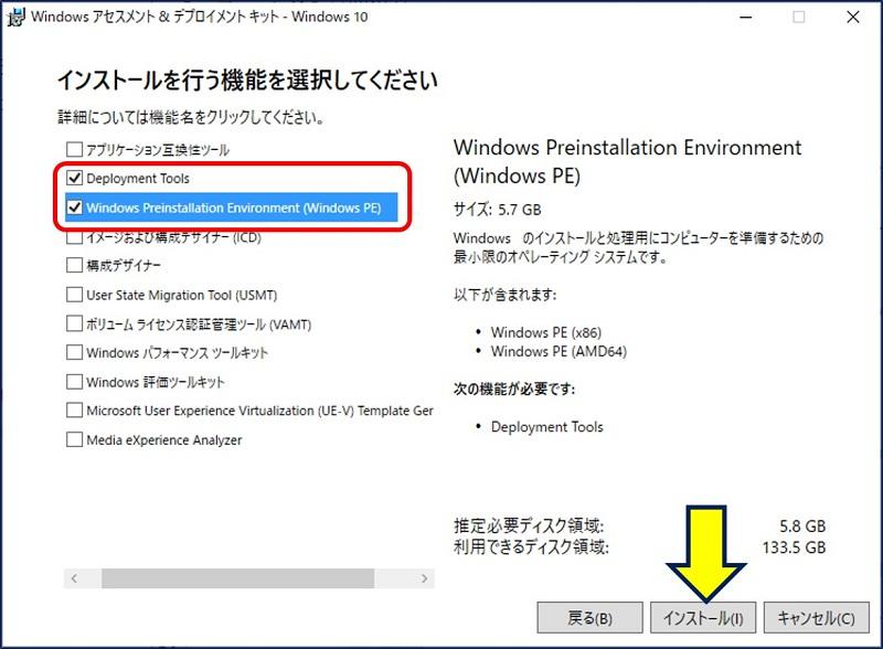 展開ツールとWindows プレインストール環境 (Windows PE) の2 つの機能しか必要ない
