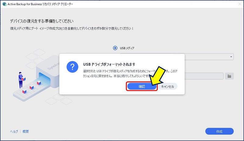 リカバリ メディアの作成をクリックすると、USBがフォーマットされる