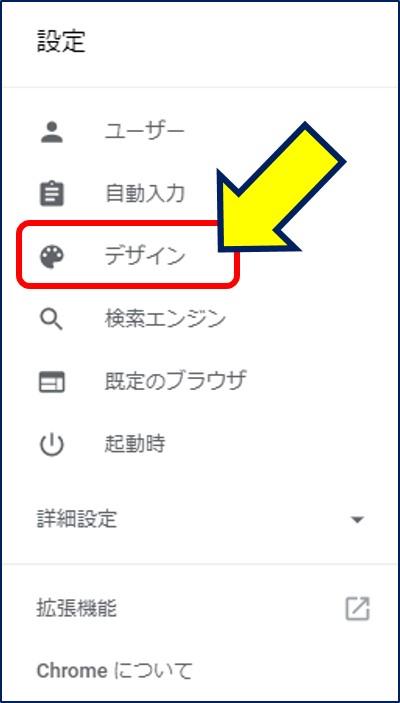 Chromeの設定から、「デザイン」を選択する