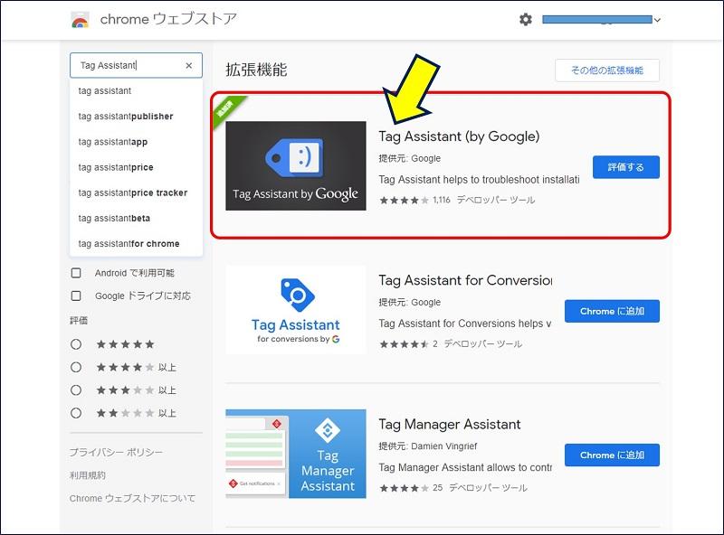 拡張機能(アドオン)である、Tag Assistant を選択し導入する