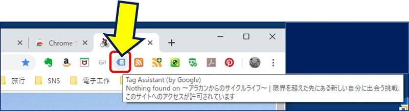 「Google Tag Assistant」のアイコンがChromeの拡張機能バーに表示されるようになる