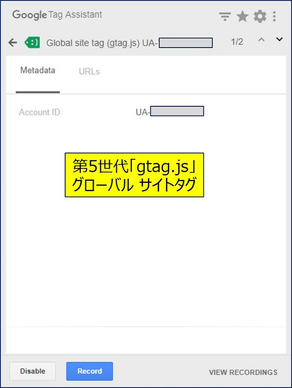 Google Tag Assistantで表示された『1.Global site tag (gtag.js)』の詳細
