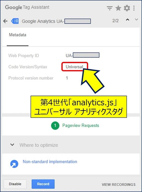 Google Tag Assistantで表示された『2.Google Analytics』の詳細