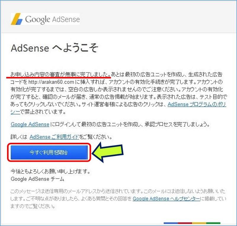 adsense0011
