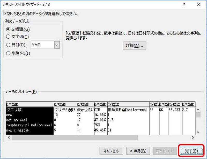 csv-urf8052