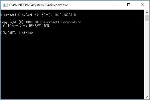 「list disk」と入力してEnterを押す