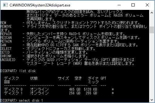 対象が、ディスク1であれば「select disk 1」と入力してEnterを押す